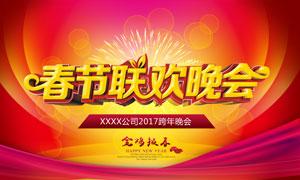 2017春节联欢晚会吧设计PSD源文件