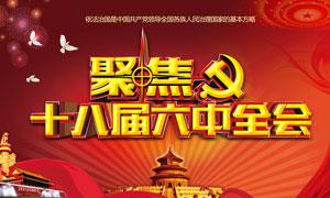 十八届六中全会宣传海报PSD源文件
