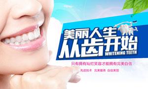 牙齿健康宣传海报设计PSD源文件