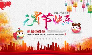 元宵节快乐活动海报模板PSD素材