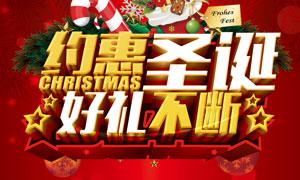 圣诞节优惠大酬宾海报设计PSD素材