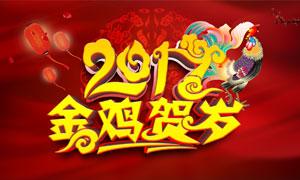 2017金鸡贺岁宣传海报设计PSD素材