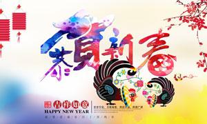 中国风鸡年新春海报设计PSD源文件