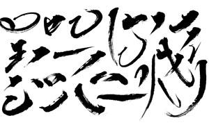 中国风毛笔字笔画设计PSD分层素材