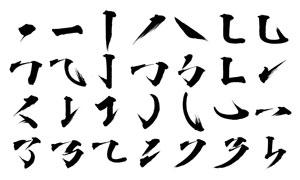 中国风毛笔字笔触笔画PSD分层素材