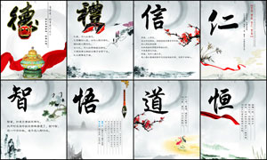 中国风传统文化展板设计模板PSD源文件