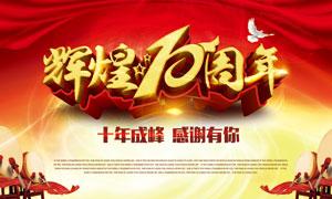 辉煌10周年喜庆海报设计PSD源文件