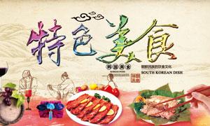 韩国特色美食海报设计PSD源文件