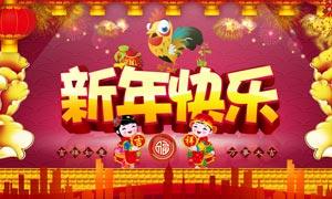2017新年快乐喜庆海报设计PSD源文件