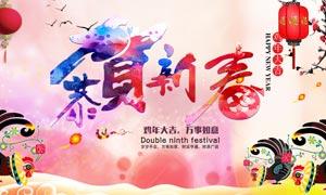 2017鸡年恭贺新春海报设计PSD素材