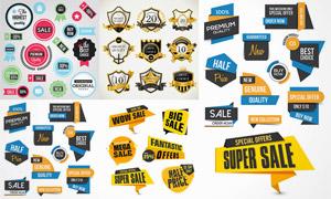 产品促销宣传标签创意设计矢量素材