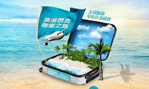 创意的旅游海报设计PS教程素材