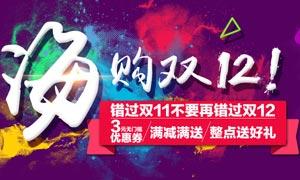 淘宝嗨购双12活动海报设计PSD素材
