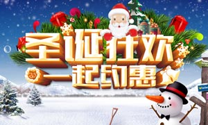 圣诞节狂欢促销海报设计PSD分层素材