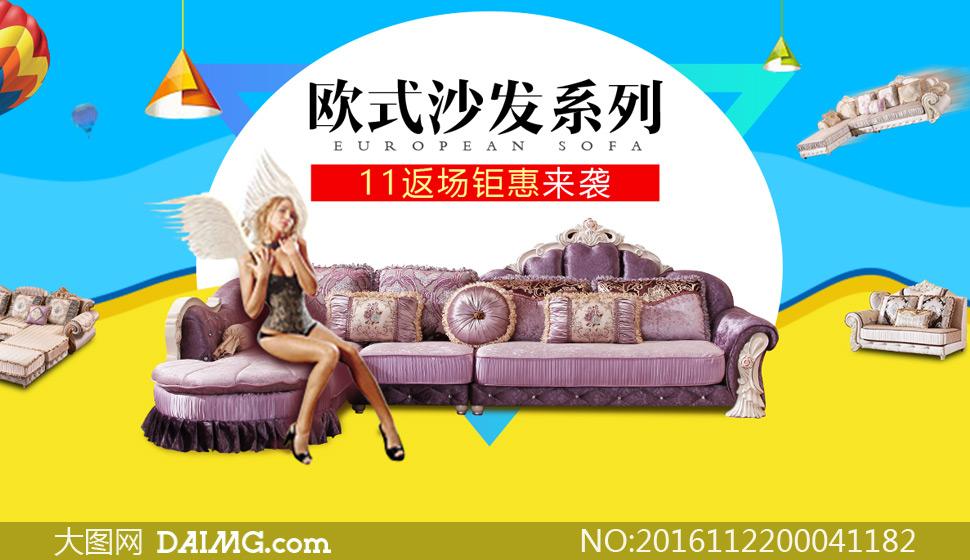 淘宝欧式沙发海报设计模板psd素材