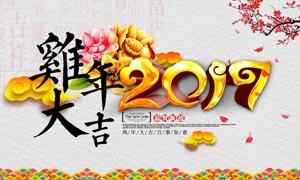 2017鸡年大吉传统海报设计PSD素材