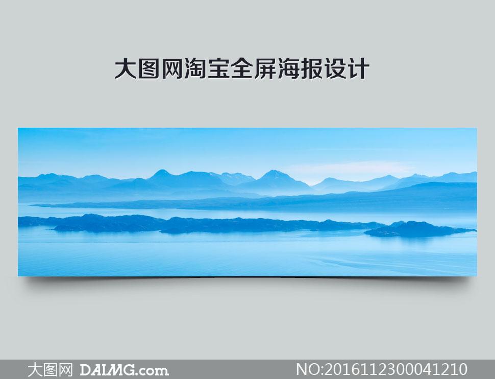 蓝色唯美的山水风景全景摄影图片