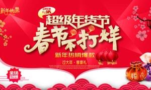 春节年货节活动海报设计PSD源文件