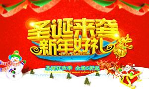 圣诞新年双节促销海报PSD源文件
