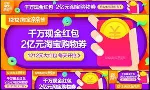 淘宝1212亲亲节红包推广海报PSD模板