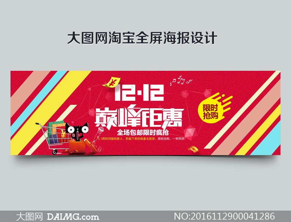 天猫双12巅峰钜惠海报模板PSD素材