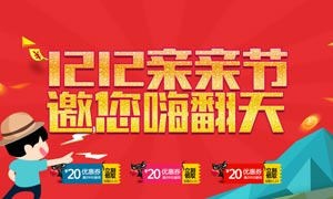 淘宝亲亲节购物促销海报设计PSD素材