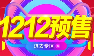 淘宝双12预售全屏海报设计PSD素材