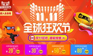 淘宝双11狂欢节海报设计模板PSD素材