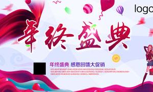 商场年终盛典感恩促销海报PSD素材