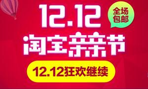 淘宝双11亲亲节狂欢海报设计PSD素材