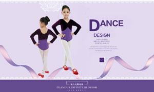 淘宝舞蹈服首页设计模板PSD素材