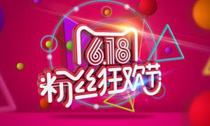 618粉丝狂欢节艺术字设计PSD素材