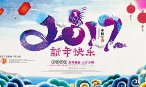 2017新年快乐中国风海报设计PSD素材