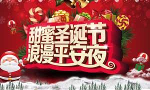 甜蜜圣诞节活动海报设计PSD素材
