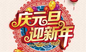 新年元旦活动海报设计模板PSD素材
