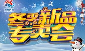 冬季新品专卖海报设计PSD源文件