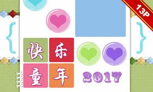 2017照片日历模板之{快乐童年}