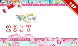 2017照片日历模板之{成长快乐}