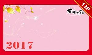 2017照片日歷模板之{卡通插畫}