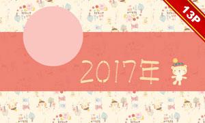2017照片日历模板之{卡通记忆}