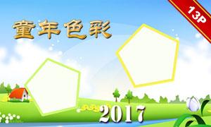2017照片日历模板之{童年色彩}