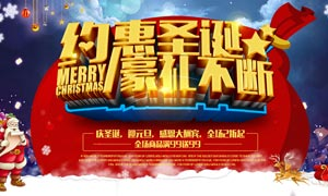 约惠圣诞豪礼不断海报设计PSD素材