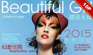 影楼时尚杂志封面设计模板集合V.04