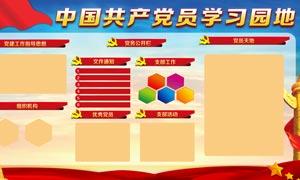 中国共产党学习园地展板设计PSD素材