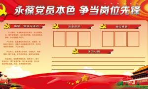 党员学习展板设计模板PSD源文件