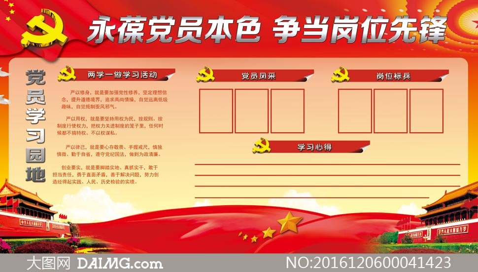 党员学习展板设计模板psd源文件下载 关 键 词: 中国共产党学习园地