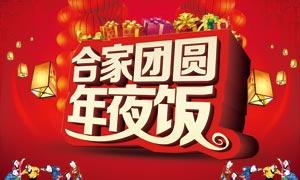 年夜饭预订宣传海报设计模板PSD素材