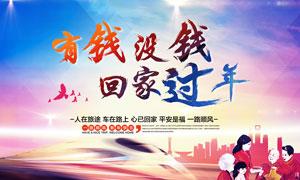 春节回家过年海报设计PSD素材