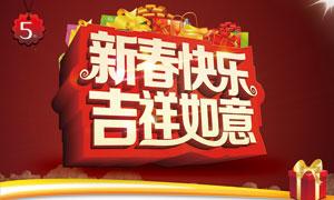 新春快乐活动海报设计PSD源文件