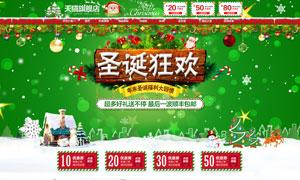 淘宝圣诞狂欢首页设计模板PSD素材